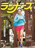 ランナーズ 2014年 05月号 [雑誌]