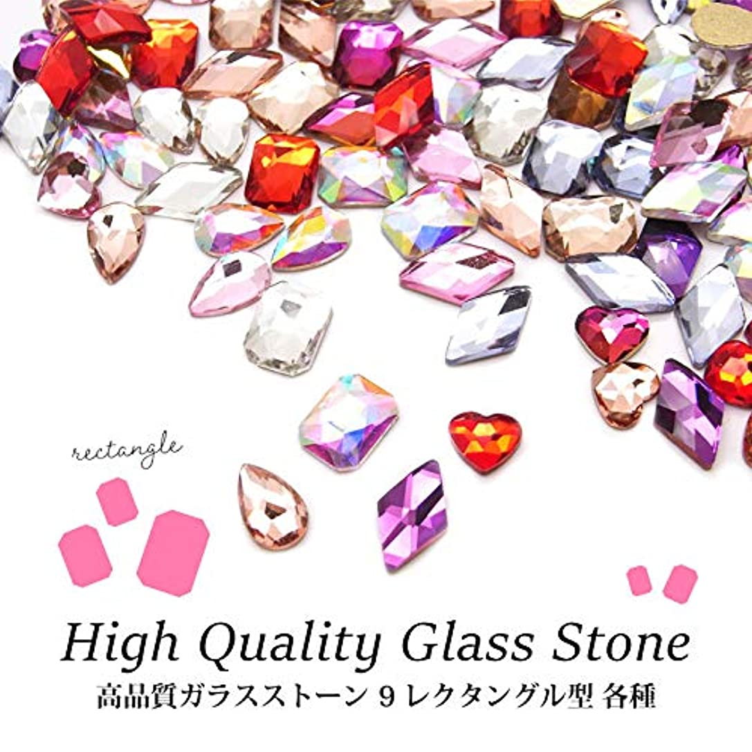 責任者カカドゥ寂しい高品質ガラスストーン 9 レクタングル型 各種 5個入り (8.パープルシャイン)