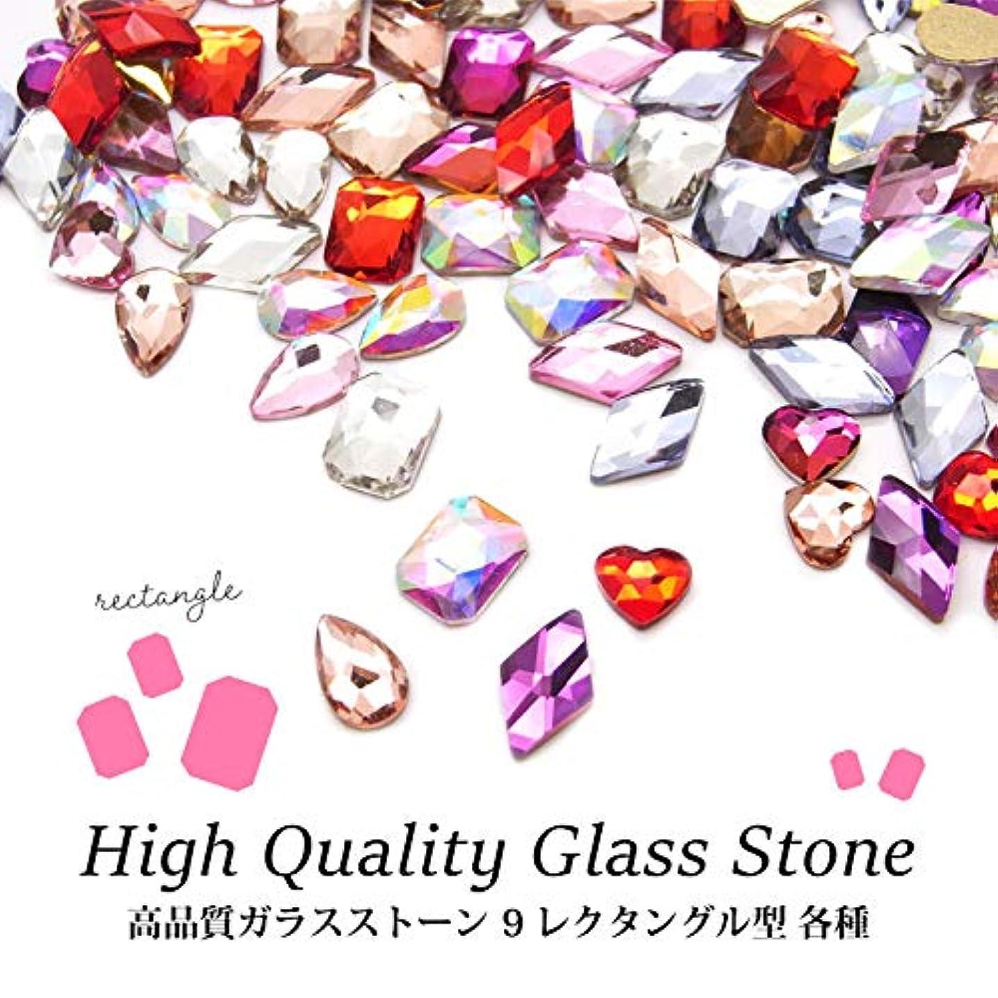 コントラスト必要ない間欠高品質ガラスストーン 9 レクタングル型 各種 5個入り (9.エメラルドシャイン)
