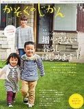 かぞくのじかん 2014年 03月号 [雑誌] 画像