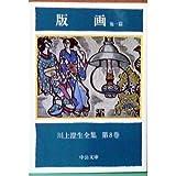 川上澄生全集 第8巻 版画 他一篇 (中公文庫)
