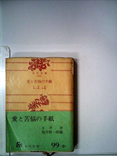 愛と苦悩の手紙 (1962年) (角川文庫)の詳細を見る