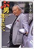 ぶ男に生まれて (集英社文庫)