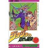 ジョジョの奇妙な冒険 51 (ジャンプコミックス)