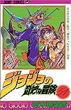 ジョジョの奇妙な冒険 (51) (ジャンプ・コミックス)