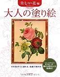 大人の塗り絵―美しい花編