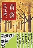 黄落 (新潮文庫)