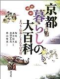 京都暮らしの大百科―まつり・伝承・しきたり12カ月 画像