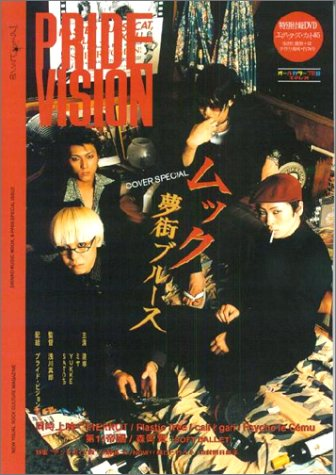 ムック プライドビジョン 05 (Shinko music mook)の詳細を見る