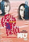 綾辻行人・有栖川有栖からの挑戦状(2) 安楽椅子探偵、再び [DVD]