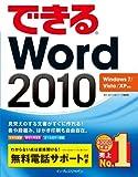 できるWord 2010 Windows 7/Vista/XP対応 できるシリーズ