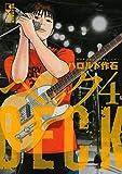 BECK(4) (講談社漫画文庫)