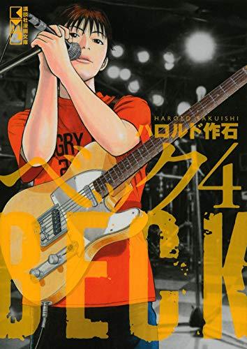 BECK(4) (講談社漫画文庫)の詳細を見る