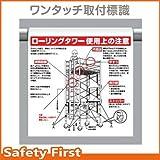 【ユニット】ワンタッチ取付標識 ローリングタワー [品番:340-114A]