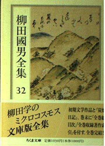 柳田国男全集〈32〉 (ちくま文庫)