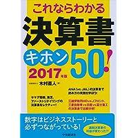 これならわかる 決算書キホン50! 〈2017年版〉