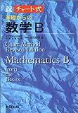 基礎からの数学B (チャート式)