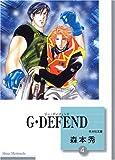 G・DEFEND(4) (冬水社文庫)
