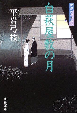 新装版  御宿かわせみ (8) 白萩屋敷の月 (文春文庫)の詳細を見る