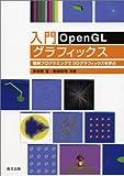 入門OpenGLグラフィックス―簡単プログラミングで3Dグラフィックスを学ぶ
