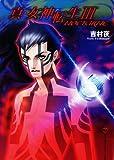 真・女神転生III #NOCTURNE (富士見ファンタジア文庫)