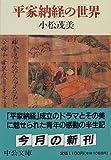 平家納経の世界 (中公文庫)