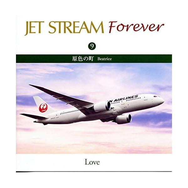 ジェットストリーム 城達也 CD10枚組 CR...の紹介画像9