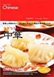 つぶつぶ雑穀中華―野菜と和素材がベースの体にやさしい絶品中華料理レシピ
