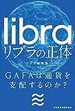 リブラの正体 GAFAは通貨を支配するのか? 画像