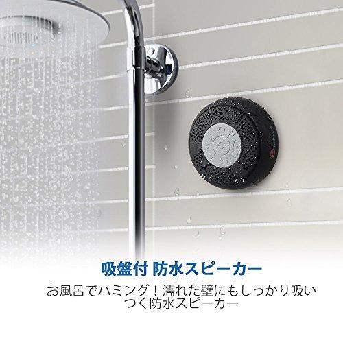 TaoTronics お風呂専用 スピーカー 吸盤式Bluetooth 3.0 ワイヤレススピーカー マイク搭載(防水仕様)A2DP/AVRCP対応 TT-SK03 (ブラック)