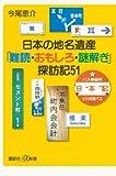 日本の地名遺産 「難読・おもしろ・謎解き」探訪記51 (講談社+α新書)
