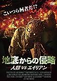 地底からの侵略 人類VSエイリアン[DVD]