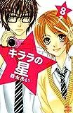キララの星(8) (別冊フレンドコミックス)