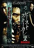 ビースト・ストーカー/証人[DVD]