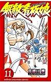 無敵看板娘(11) (少年チャンピオン・コミックス)