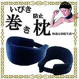 いびき防止巻き枕(送料込)