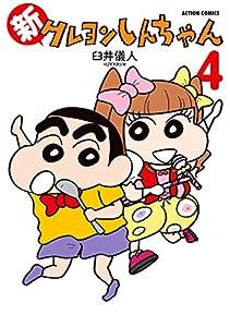 新クレヨンしんちゃん 4巻 表紙画像