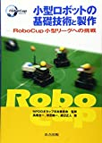 小型ロボットの基礎技術と製作—RoboCup小型リーグへの挑戦