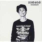 23時40分(初回限定盤)(DVD付)