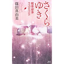 さくらゆき 桜井京介returns 建築探偵桜井京介の事件簿 (講談社ノベルス)