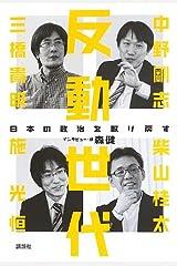反動世代―日本の政治を取り戻す 単行本