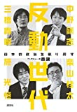反動世代—日本の政治を取り戻す