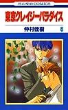 東京クレイジーパラダイス 6 (花とゆめコミックス)