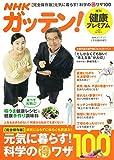 NHKガッテン!  健康プレミアム vol.12