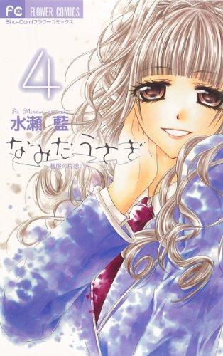 なみだうさぎ〜制服の片想い〜 4 (フラワーコミックス)の詳細を見る