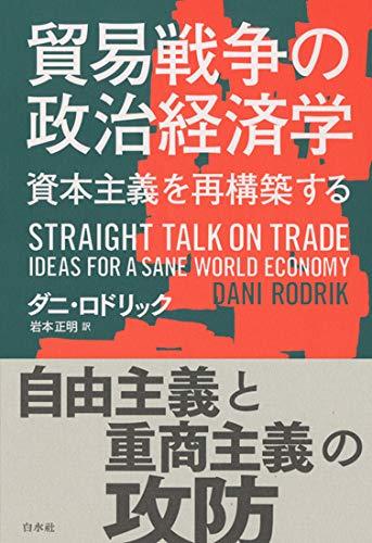 貿易戦争の政治経済学:資本主義を再構築する / ダニ・ロドリック