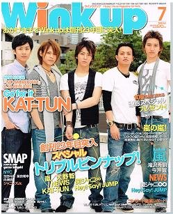 Wink up (ウィンク アップ) 2010年 07月号 [雑誌]