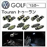 フォルクスワーゲン VW Touran ゴルフ トゥーラン ('13.5~)【 室内灯 パーフェクトセット】LED 10カ所 キャンセラー内蔵  ルームランプ 6000K