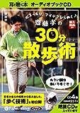 [オーディオブックCD] 齋藤孝の30分散歩術 (<CD>)