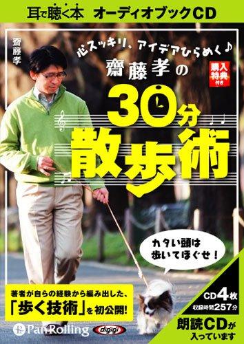 [オーディオブックCD] 齋藤孝の30分散歩術 (<CD>)の詳細を見る